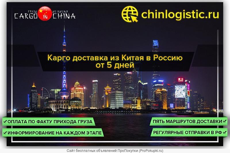 Найдем поставщиков в Китае и доставим груз