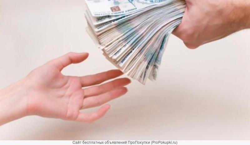 Решаем вашу проблему с получением Кредита всем должникам страны