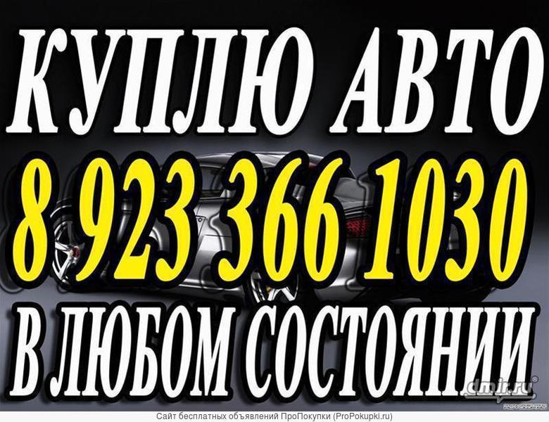 Выкуп автомобилей Красноярск мотоциклов мототехники