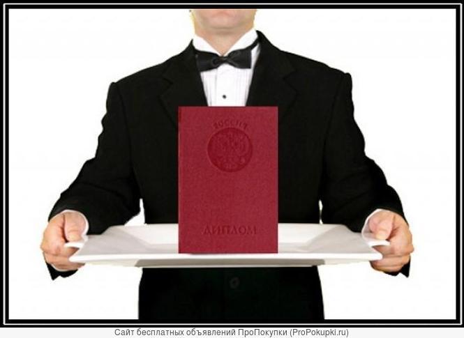 Дипломы на заказ в Липецке
