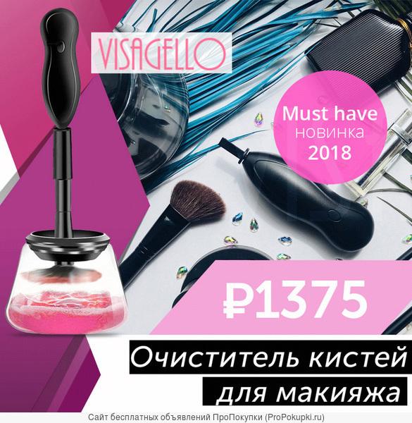 Visagello – Автоматический очиститель кистей для макияжа