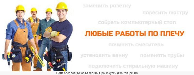 Мастер на час в Челябинске