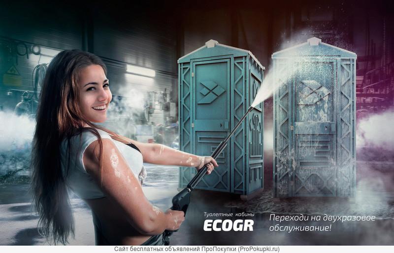 Новая туалетная кабина Ecostyle с доставкой