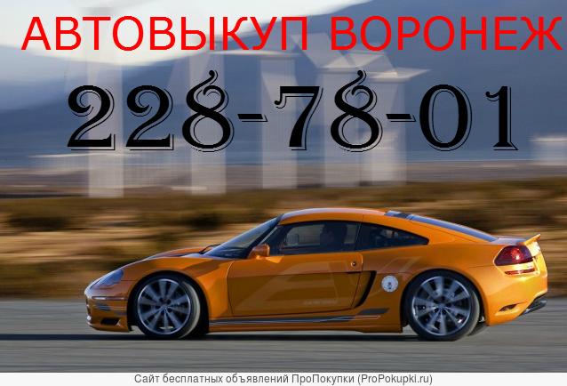 Срочный выкуп автомобилей в Воронеже 228-78-01