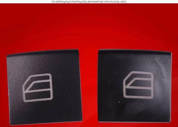 клавиши кнопок стеклоподъёмника для Mercedes W169,W145