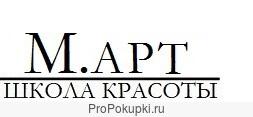 Школа макияжа М.АРТ