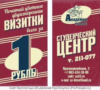 Полиграфические услуги - Киров - Типографии и полиграфия