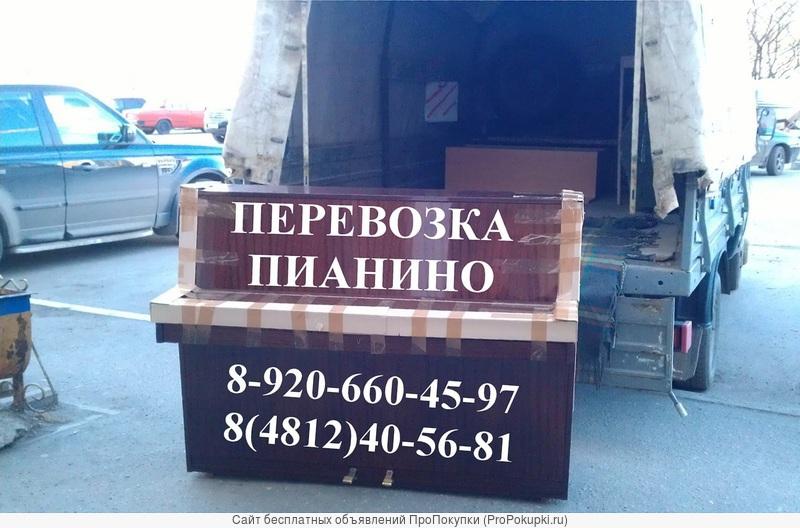 Перевозка, погрузка, утилизация пианино в Смоленске