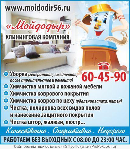 Клининговые услуги ( уборка, химчистка, стирка)