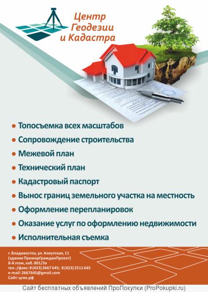 Техпаспорт, техплан на дом, сооружение, здание, перепланировка