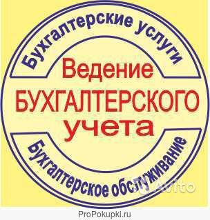 Бухгалтерские услуги . ЕНВД, ОСНО (НДС), УСН.