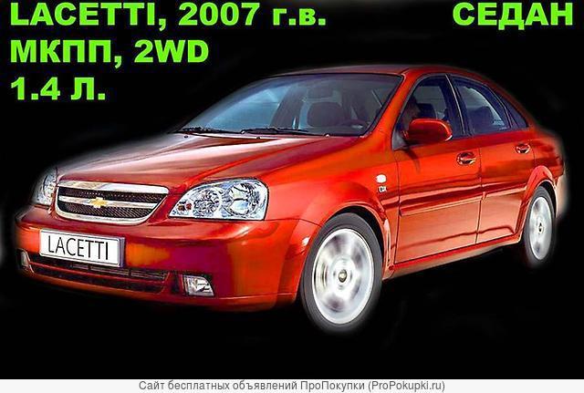 По запчастям Chevrolet Lacetti (Nubira), 2007 г. в., F14D3, МКПП J200