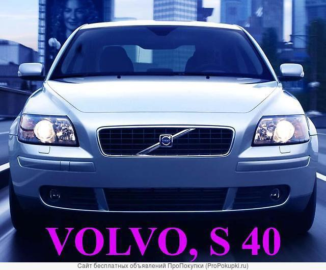 Volvo, S 40, 2006 г. в., 1.8л (B4184S11)бензин, МКПП, левый руль