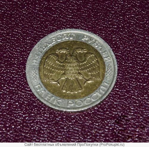 Монетный брак 50 рублей 1992 г