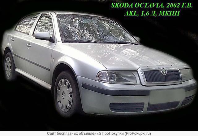 Skoda Octavia, A4(1U-), 2002 г. в., AKL (1,6л), МКПП, хэтчбэк