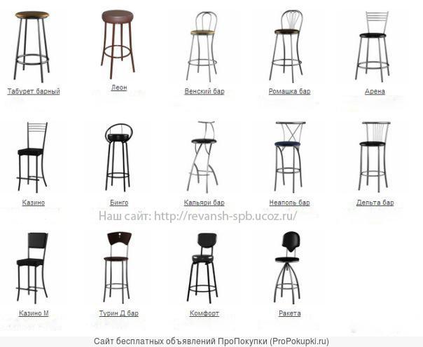 Стул барный Бинго и другие стулья от производителя