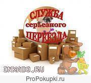 Грузчики Родиона в Красноярске