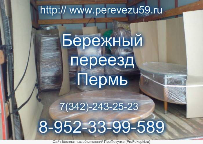 Бережный переезд Пермь качественно выполнит квартирный переезд