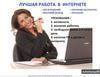 Картинки с юмором о работе в интернете
