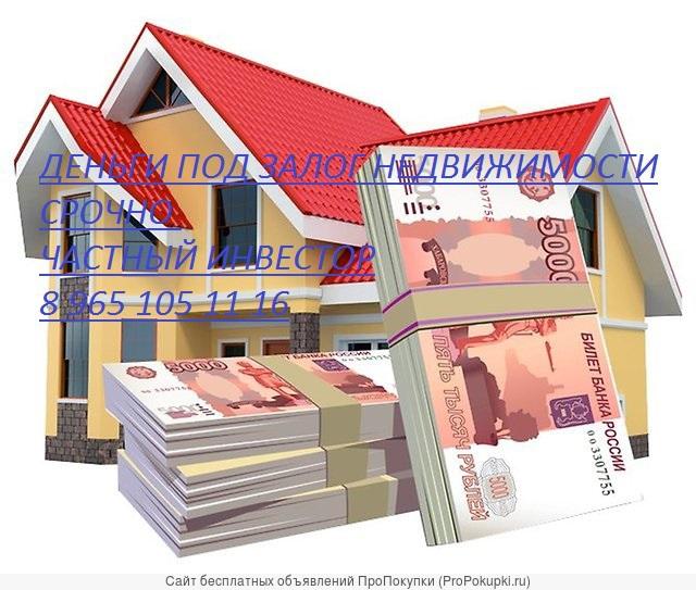 Деньги под залог квартиры в день обращения