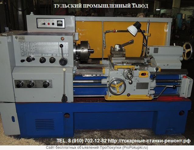 Капитальный ремонт токарных станков 1к62, 16к20, 16к25