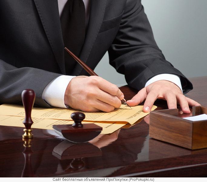 Квалифицированная юридическя помощь