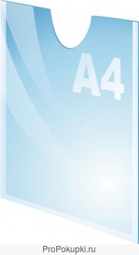 Карман вертикальный А4 со скотчем 1,5мм