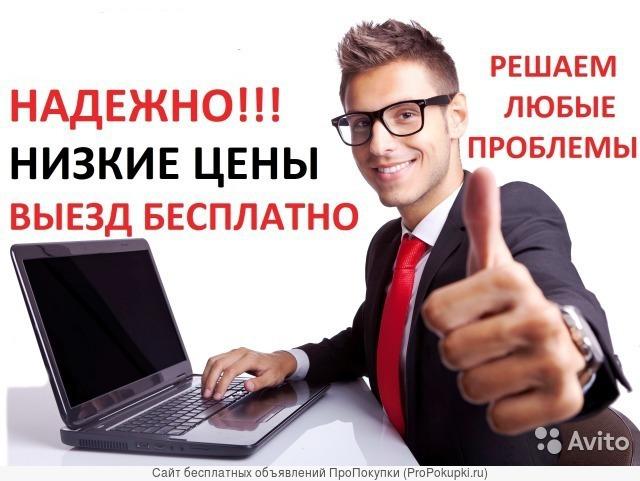 Опытный компьютерный мастер (выезд бесплатно) в Комсомольске-на-Амуре