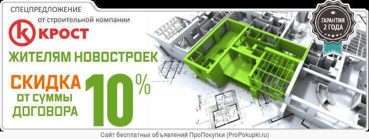 Ремонт квартир, офисов, коттеджей, магазинов