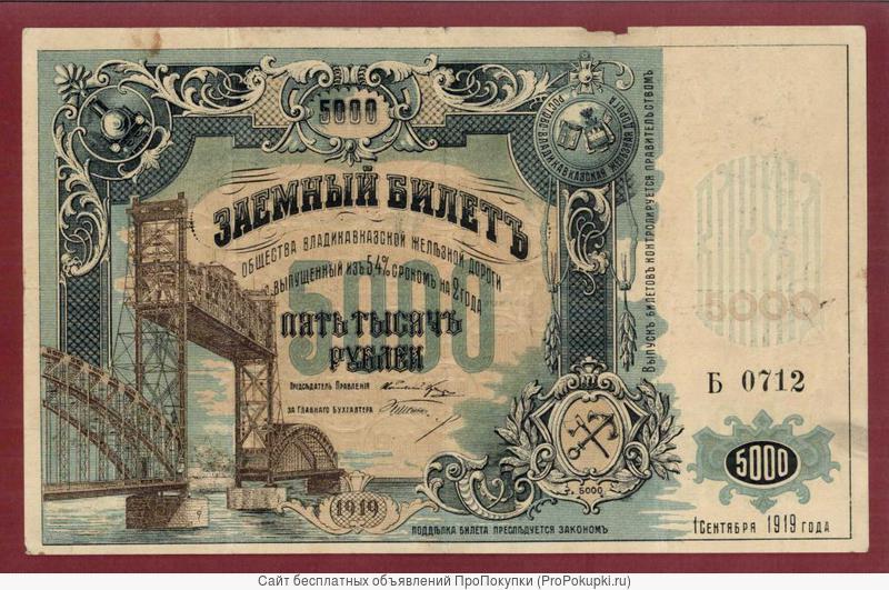 Куплю старые бумажные деньги России и СССР