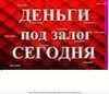 Кредит под залог недвижимости в Москве и Краснодаре. Перезалог