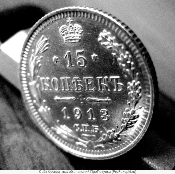 Редкая, серебряная монета 15 копеек 1913 года