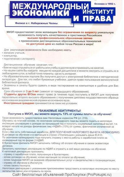 Государственный диплом - Экономика. Менеджмент. ГМУ