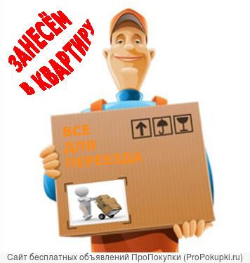 Упаковка для переезда, для текстильных изделий, для грузов