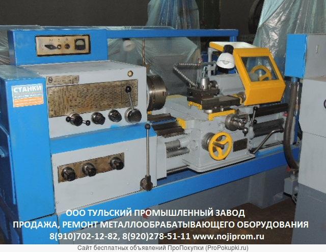 Капитальный заводской ремонт токарных станков 1к62, 1к62д, 1в62