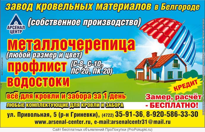 Профлист, металлочерепица от Белгородского производителя