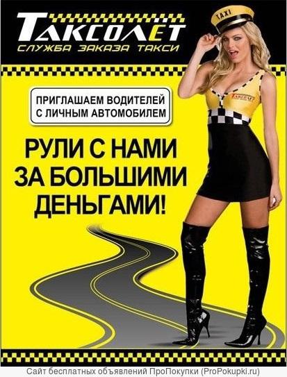 Вакансия Водитель такси с личным автомобилем г. Волгоград