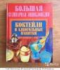 Большая кулинарная энциклопедия. Коктели