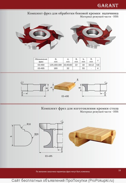 Фрезы для плоского наличника 160x40 R12, нап. Р6М5