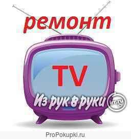 Ремонт телевизоров, мониторов, свч.- печей