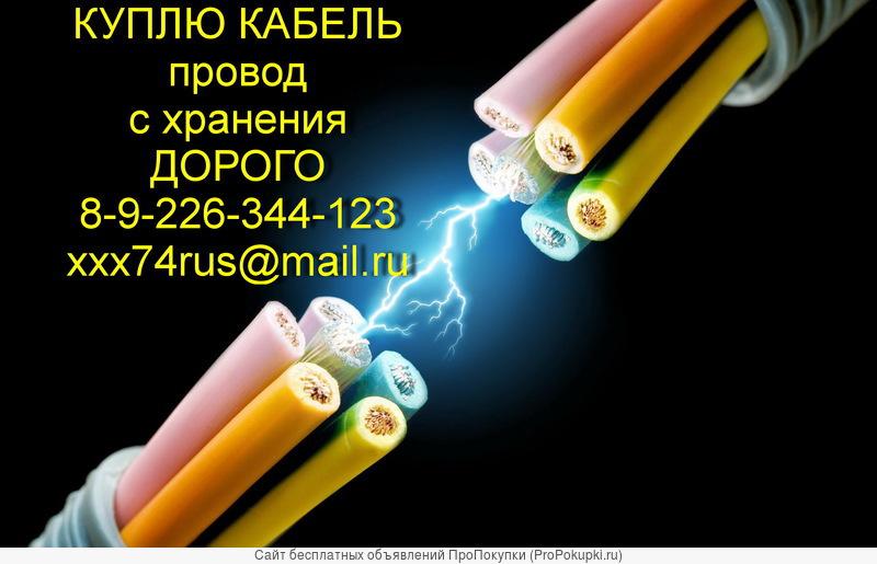 разный кабель куплю