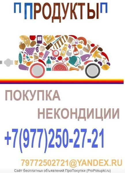 Купим просроченные продукты питания или продукты с подходящим сроком