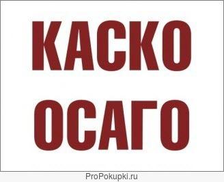 споры со страховыми компаниями по ОСАГО, КАСКО