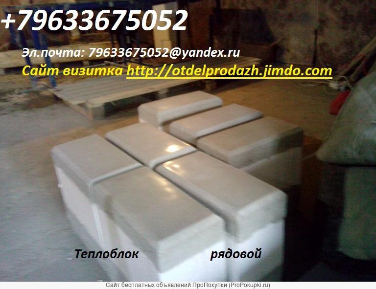 Формы для 3-4 х.сл.теплоблоков из АВС и ПП 9мм.