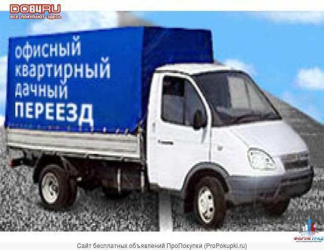 грузоперевозки,переезды,вывоз мусора,старой мебели