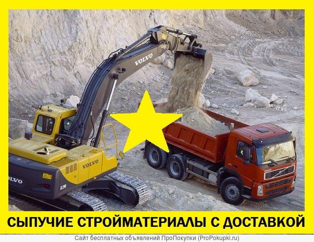 Песок дресва щебень скала земля вскрыша дрова 5-25т