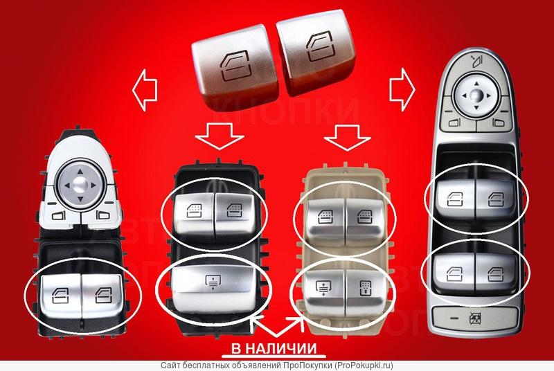 Кнопки стеклоподъёмника Mercedes W222,W205,W213,W447,W253,W238,W217