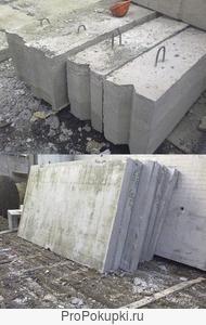 Блоки ФБС 24.4.6 бу и неликвиды, плиты дорожные и перекрытия бу