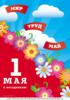 Наклейки в концепции к 1 Мая День Весны и Труда! Плакаты, баннеры