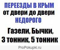 Переезды из Челябинска в Краснодарский край